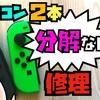 【Switch】分解なしでジョイコンを修理する方法【接点復活剤】Nintendo Switch【コンタクトスプレー】