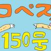 横浜DeNAベイスターズ 9/19 東京読売ジャイアンツ24回戦
