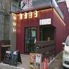 いぶしかもし酒場Choi(チョイ) / 札幌市中央区南2条西8丁目