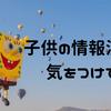 辻堂海浜公園で遊んできました!ネット上で子供の情報流出に気をつけよう!