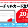 メルペイ、バーチャルカード利用で20%還元キャンペーン