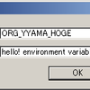 Spring Boot 環境変数の取得