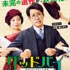 11月20日、小池栄子(2020)