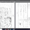 ・自分のブログも悪くないと思えた話。 ・山道さんの続きを描いていきますという話。