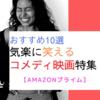 【おすすめ10選】気楽に笑えるおバカなコメディ映画特集【Amazonプライム】
