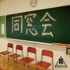 【アルバム】『同窓会/昭和カルテット』感想!RainyBlue&東西回胴連の4人のグループ!わちゃわちゃ楽しいアルバム!
