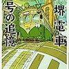 山本巧次『阪堺電車177号の追憶』