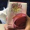 楽園への切符(100円)【レビュー】『楽園ワイン』清洲桜醸造
