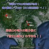 【噴火警報】箱根山の噴火警戒レベルを2(火口周辺規制)へ引き上げ!18日05時頃から火山性地震が急増!大涌谷に繋がる県道も終日通行止めになる予定!箱根噴火から数分後に富士山噴火の予知も!!