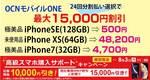 OCNモバイルONEでiPhoneSE 500円~、iPhone7(32GB)が4,700円~8/3まで