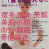 Hanako関西ボディケア&メンテ2013