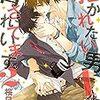 『抱かれたい男1位に脅されています。(2)』(桜日梯子/リブレビーボーイコミックスDX)感想【ネタばれあり】