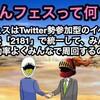 level.1527【みんぼう】Naito Game Cahnnel × Twitterみんフェス合同企画に参加しませんか?