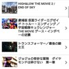 【8月公開映画】観たい作品がなくなりました。