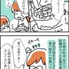 【漫画】私と乳6