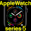 【2019年 series 5 !】Apple Watchは、買うなら今!