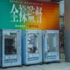 「全裸監督」オフィシャルガイドブックがもらえるビニ本自販機が渋谷に登場