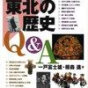 【読書感想・レビュー】これならわかる東北の歴史Q&A 16~20章