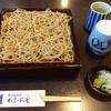 東京・荻窪の「本むら庵 荻窪本店」に行きました!《お蕎麦を食べるシリーズ #8》