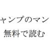 少年ジャンプ+でマンガを読もう、無料で。