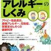 Q&Aでよくわかるアレルギーのしくみ  斎藤 博久 (著)