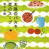 【太陽のパスタ、豆のスープ】宮下奈都
