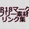 同人誌類用「18禁マーク」素材リンク集