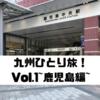 九州ひとり旅Vol.1〜鹿児島編〜