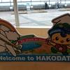 函館観光情報(ビジネスラウンジを利用)