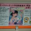 新橋駅前→銀座『ビヤホールライオン・銀座七丁目店』。(2019.8.10土)
