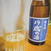 19歳の酒 純米酒