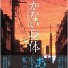 川口有美子「逝かない身体―ALS的日常を生きる」(2009年、医学書院)