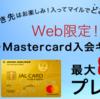 マイボンバーにてJALカードの発行で13,500円がもらえる大型案件登場!