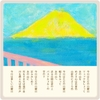 【なまラッコラボ】Summer Frame 2