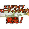 【EVERGREEN】オチアユパターン攻略特化型S字系ビッグベイト「エスドライブ(フローティングモデル)」発売!