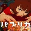 【映画】「パプリカ」(2006年) 観ました。(オススメ度★★★★★)