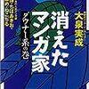 大泉実成「消えたマンガ家 ダウナー系の巻」でマンガ界の深淵を覗き込む