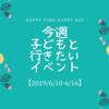 【2019年6月10日〜6月16日】子どもと一緒に行きたいイベント in 仙台