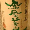 『鳳凰美田 純米吟醸』口いっぱいに広がる、ジューシーでフルーティな味わい。
