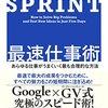 【書評】SPRINT 最速仕事術