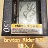 サイコン買い換え!bryton Rider 450購入!!