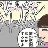 この支配からの卒業【サイコパスなクラスのハナシ16】