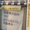 秋葉原の怪しい自販機の本店? 足立区の怪しい自販機地帯に行ってきた