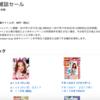 全点99円!Kindle雑誌セール あと2日切ってる!!