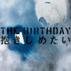 The Birthday - 木枯らし6号 Lyrics 歌詞