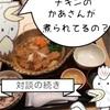 大戸屋 チキンかあさん煮定食についての、素朴な疑問について対談(後編 ブログ版) (4コマ漫画)