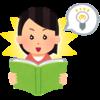 【Lifehack】毎週末にEVERNOTEのノートを再読する/過去ログを振り返る習慣を身に着ける