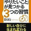 『人生を絶対に後悔しない 「やりたいこと」が見つかる3つの習慣 / 古川 武士』