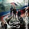レッド・ドーン Red Dawn  (2012)
