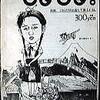 奥村俱楽部 Publishing(出版)